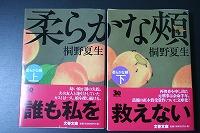050428_yawarakanahoho