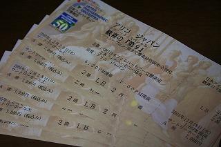 051104_ticket