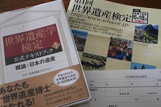 051124_world_heritage_test