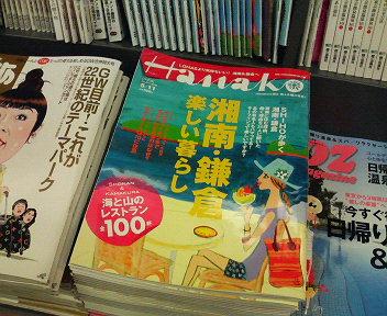 本日発売 Hanako 5/11<br />  号