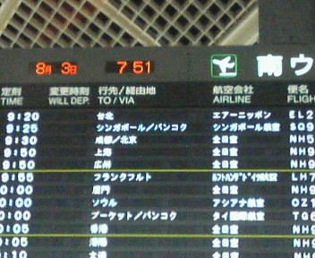 また台湾へ